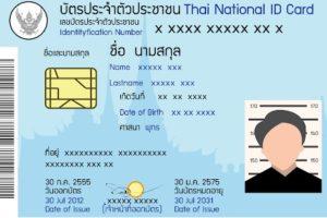 ทำบัตรประชาชน 2021 ใช้เอกสารอะไรบ้าง