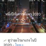 Google เปิดสถิติหนึ่งปีกับการค้นหาในปี 2020 – คนไทยค้นหาอะไรมากที่สุด?
