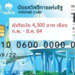 บัตรสวัสดิการแห่งรัฐ เดือนกุมภาพันธ์ 2564 ลุ้นเงินเข้า 4,300 บาท