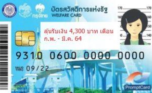 บัตรคนจนเดือนกุมภาพันธ์ ลุ้นรับเงิน 4300 บาท