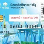 บัตรสวัสดิการแห่งรัฐ โอนเงินเข้าบัญชีแล้ว 500 บาท
