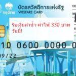 โอนเงินวันนี้ บัตรคนจน รับเงินค่าน้ำ-ค่าไฟ 330 บาท