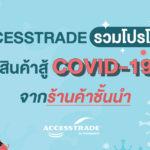 ACCESSTRADE รวมโปรโมชั่น สินค้าสู้ COVID-19 จากร้านค้าชั้นนำ