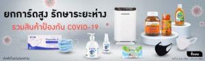 พบกับสินค้าป้องกันโควิด-19 ที่ ShopAt24