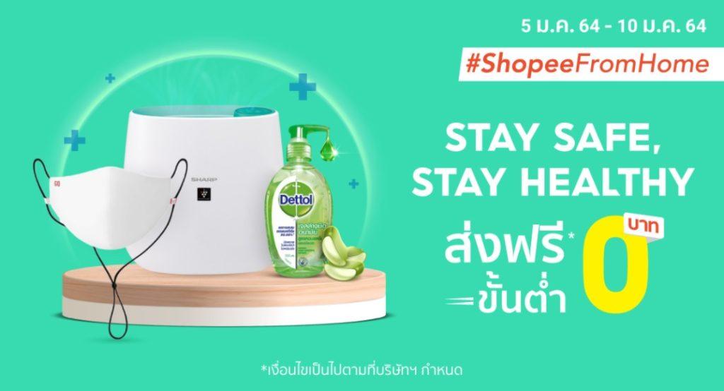 ShopeeFromHome ส่งฟรี