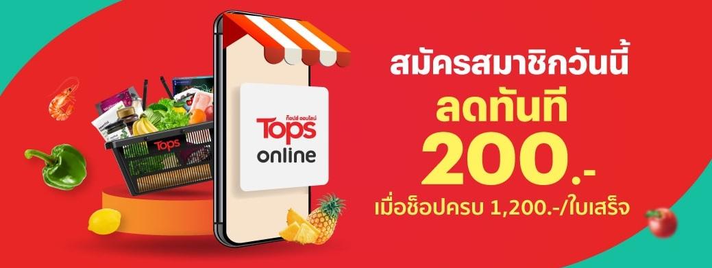Top Online แจกส่วนลด 200 สำหรับสมาชิกใหม่