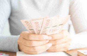 โครงการ ม.33 เรารักกัน แจกเงินเยียวยา 4,500 บาท