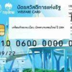 เตรียมตัวลงทะเบียน บัตรคนจนรอบใหม่ ปี 2564