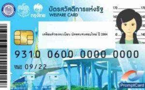 เตรียมตัวลงทะเบียนบัตรสวัสดิการแห่งรอบใหม่ 2564