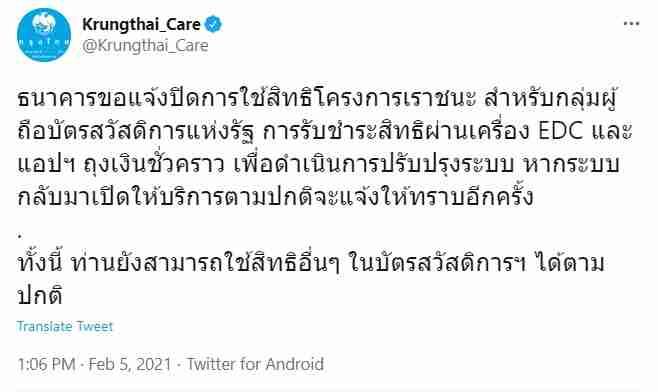 ธนาคารกรุงไทย แจ้งปิดการใช้สิทธิโครงการเราชนะ ชั่วคราว