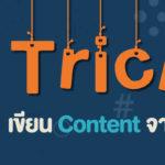 4 เทคนิค เขียน Content จาก Inner