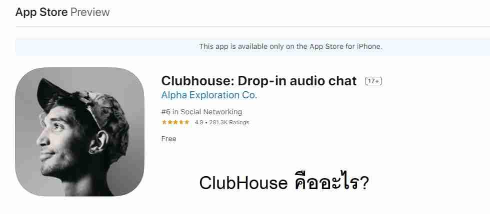 ClubHouse คืออะไรทำไมถึงน่าสนใจ