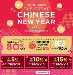Robinson Chinese New Year
