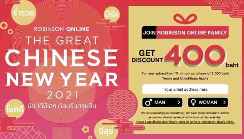 โปรโมชั่นจาก Robinson Online