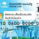 บัตรคนจน เดือนมีนาคม 2564 เงินเข้าวันไหน