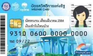 เช็คเงินบัตรคนจน มีนาคม 2564 เงินเข้าวันไหนบ้าง