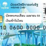 บัตรสวัสดิการแห่งรัฐ เดือนเมษายน 2564 รับเงินเท่าไหร่