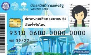 บัตรสวัสดิการแห่งรัฐ เมษายน 2564