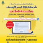 เลือกตั้งเทศบาล ไม่ไปใช้สิทธิสามารถแจ้งผ่านออนไลน์ได้