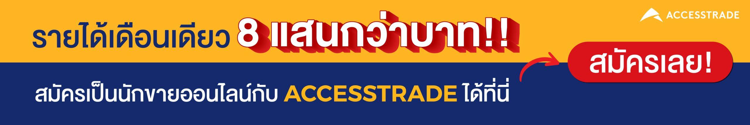 Affiliate ประเทศไทย รับเงินเป็นแสนต่อเดือน
