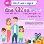เงินสงเคราะห์บุตร ปรับเพิ่ม 800 จ่ายย้อนหลัง 3 เดือน