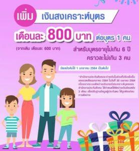 เงินสงเคราะห์บุตร ปรับเพิ่มเป็น 800 พร้อมจ่ายย้อนหลัง