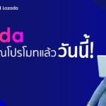 แจกเปิดตัวแคมเปญ LAZADA กับทาง ACCESSTRADE ประเทศไทย