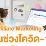 ทำไม Affiliate Marketing จึงน่าสนใจ ในช่วงโควิด-19