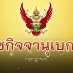 ประกาศราชกิจจานุเบกษา ฐานะการเงินประเทศไทย ขาดทุนสะสม