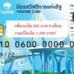 บัตรสวัสดิการแห่งรัฐ เพิ่มวงเงิน 1,200 บาทเยียวยาโควิด