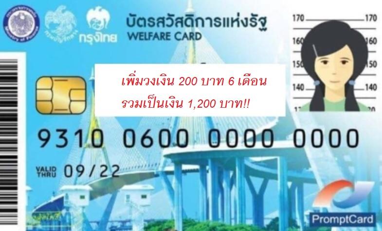 ผู้ถือบัตรสวัสดิการแห่งรัฐ รับเงินเพิ่ม 1,200 บาท