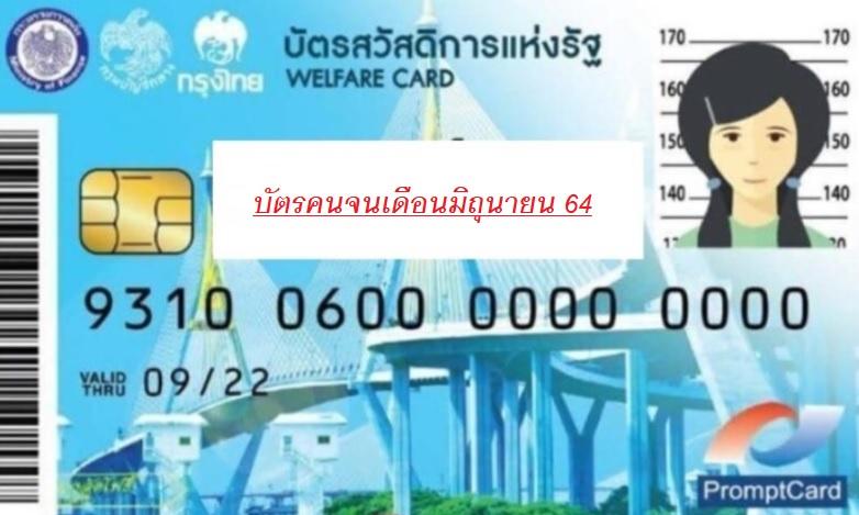 บัตรคนจนเดือนมิถุนายน 2564