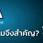 PDPA คืออะไร มีผลอะไรกับนัก Affiliate Marketing