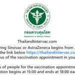 ต่างชาติในไทย ลงทะเบียนฉีดวัคซีนโควิด ได้ที่นี่