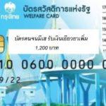 บัตรคนจนมีเฮ รับเงินเยียวยาเพิ่ม 1,200 บาท