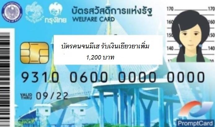 บัตรคนจนมีเฮเพิ่มเงินเยียวยา 3 เดือน