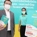 Lotus เตรียมแจกวัคซีนพาสปอร์ต รับฟรีสินค้าและส่วนลดมูลค่า 4,000 บาท