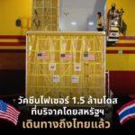 Pfizer 1.5 ล้านโดสบริจาคโดยสหรัฐฯ ถึงไทยแล้ว