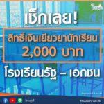 เช็คสิทธิ์เงินเยียวยานักเรียน 2,000 บาท โรงเรียนรัฐและเอกชน