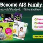 แจ้งเปิดตัวแคมเปญใหม่ Become AIS Family