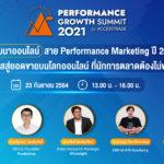 สุดยอดงานสัมมนากลยุทธ์การตลาดออนไลน์ Performance Growth Summit 2021